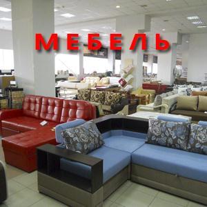 Магазины мебели Буя